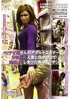 ビデオ屋さんのアダルトコーナーで妖艶巨乳人妻と目が合って勃起してしまった僕のチンチン - アダルトビデオ動画 - DMM.R18