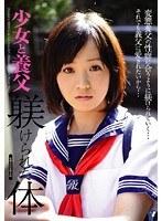 「少女と養父 躾けられた体 相田紗耶香」のパッケージ画像