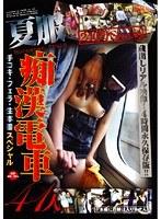 夏服痴漢電車 41人 手コキ・フェラ・生本番スペシャル