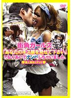 街角ガールズ「あなたのキス顔を見せて下さい」てなぐあいでナンパしちゃいました。 ダウンロード