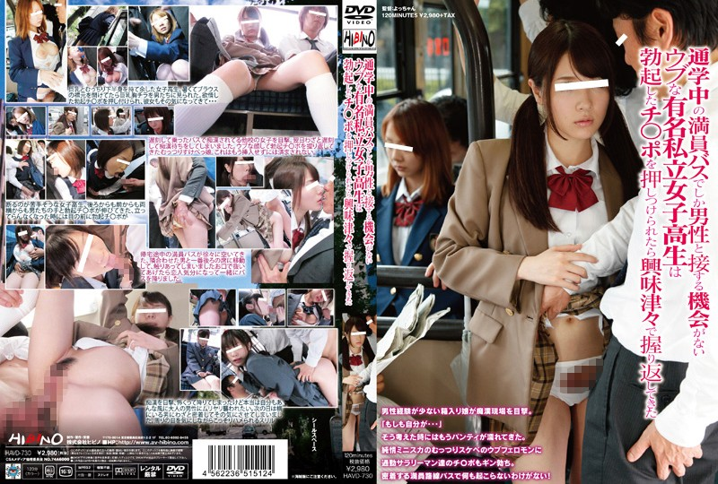 通学中の満員バスでしか男性と接する機会がないウブな有名私立女子○校生は勃起したチ○ポを押しつけられたら興味津々で握り返してきた