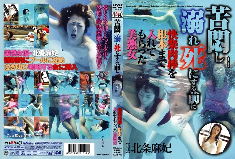 プールにて、人妻、北条麻妃出演の4P無料動画像。苦悶し溺れ死にする前に快楽肉棒を根本まで入れてもらった美熟女 北条麻妃