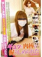 「優しいと評判の女だけの歯科医で勃起しちゃったらギュッと肉棒を握りしめられた」のパッケージ画像