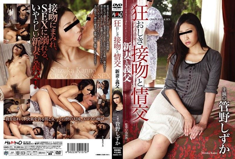 人妻、管野しずか出演のsex無料熟女動画像。狂おしき接吻と情交 新妻と義父 管野しずか