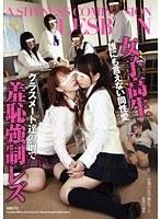 女子校生 誰にも言えない同性愛 クラスメート達の前で羞恥強制レズ