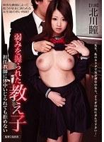 弱みを握られた教え子 担任教師に体中いじられても拒めない 北川瞳