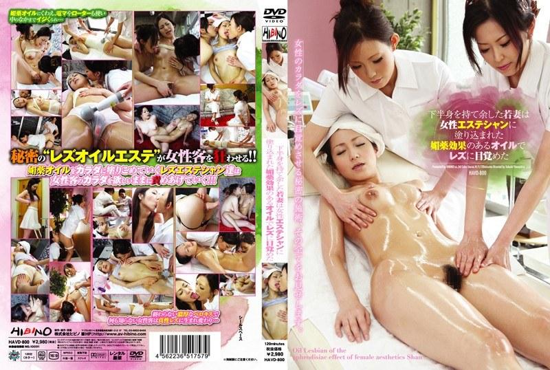 花嫁、小沢優名出演のオイル無料熟女動画像。下半身を持て余した若妻は女性エステシャンに塗り込まれた媚薬効果のあるオイルでレズに目覚めた