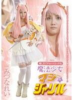 「癒し系でチョットエッチな魔法少女マジ☆シャリル みづなれい」のパッケージ画像