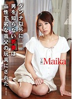 「ダンナ以外に男を知らない若妻は品性下劣な義父の玩具にされた Maika」のパッケージ画像