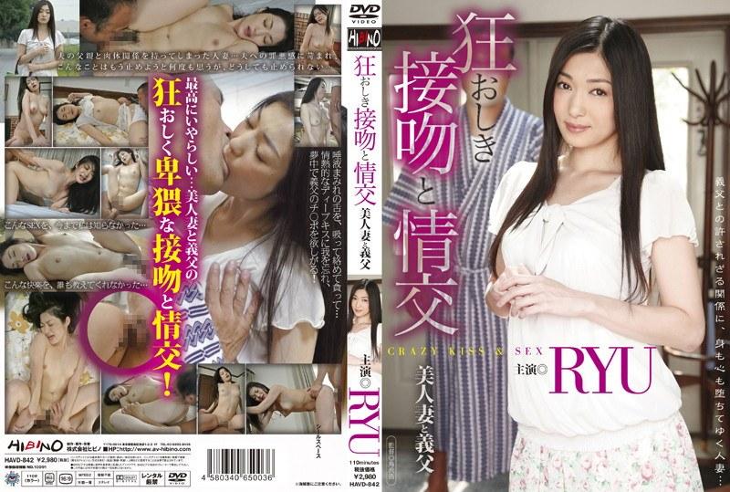 アイドル、江波りゅう(RYU)出演の接吻無料熟女動画像。狂おしき接吻と情交 美人妻と義父 RYU