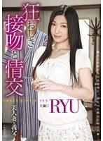 狂おしき接吻と情交 美人妻と義父 RYU - アダルトビデオ動画 - DMM.R18