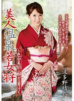 Beauty spa women Yui Hatano