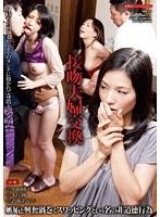 接吻夫婦交換 嫉妬と興奮渦巻くスワッピングという名の非道徳行為 ダウンロード
