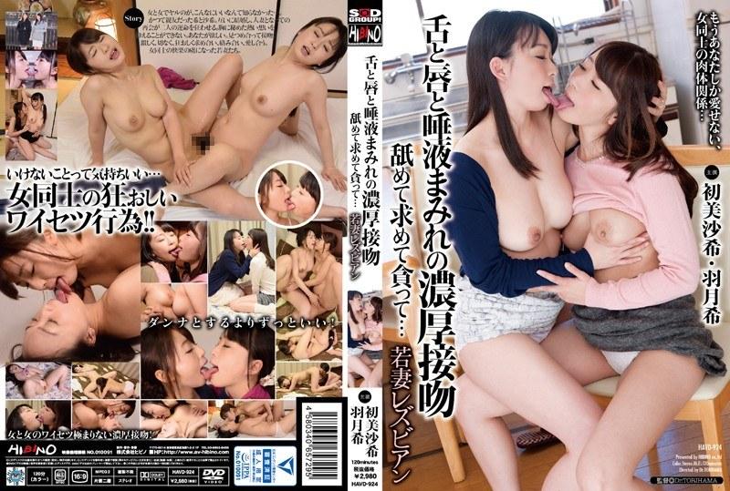 花嫁、羽月希出演のキス無料動画像。若妻レズビアン 舌と唇と唾液まみれの濃厚接吻 舐めて求めて貪って…