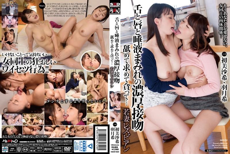 [HAVD-924] 若妻レズビアン 舌と唇と唾液まみれの濃厚接吻 舐めて求めて貪って…