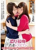 濃厚接吻 若妻レズビアン 卑猥なクチビルと舌で愉しむ女同士の背徳行為 ダウンロード