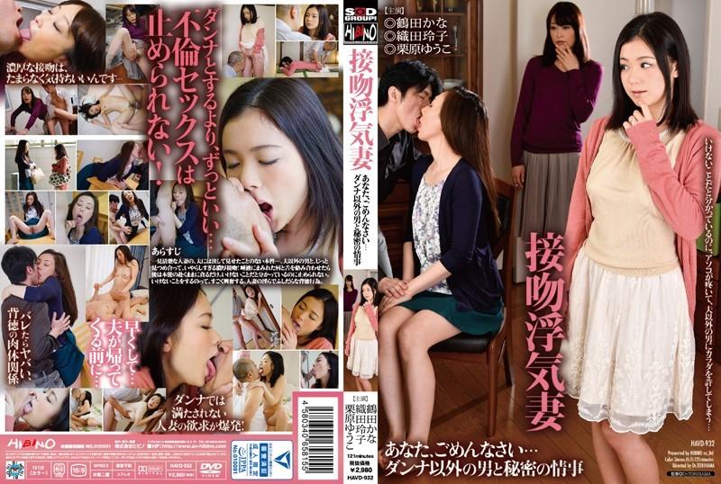 清楚の人妻、鶴田かな出演の不倫無料熟女動画像。接吻浮気妻 あなた、ごめんなさい… ダンナ以外の男と秘密の情事