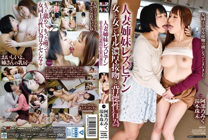 レズ、阿部乃みく出演の接吻無料熟女動画像。人妻姉妹レズビアン 女と女でヤル濃厚接吻と背徳性行為