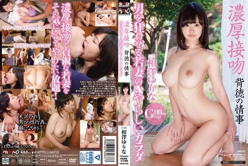 巨乳の若妻、相澤ゆりな出演の接吻無料動画像。濃厚接吻 背徳の情事 男を狂わせる若妻のいやらしいカラダ 相澤ゆりな