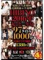 寝取られ・人妻・陵辱・近親相姦・レズ・接吻・HIBINO2016年丸ごと一年分97タイトル1000分原価ギリギリ価格で見ごたえ十分お得な作品集