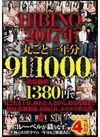 HIBINO2017年丸ごと一年分91タイトル1000分 見ごたえ十分、熟れた人妻から、初心な娘まで陵辱・近親相姦、寝取られ、エロエロ作品集 ダウンロード