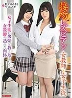 接吻レズビアン・女教師と女子生徒 女子生徒に快楽を教え込まれる女教師の熟れた肉体 野々宮みさと つくしみか