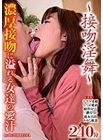 〜接吻淫舞〜濃厚接吻に溢れる女達の愛汁 by Dr.TORIHAMA