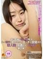 夫に内緒で他人棒SEX「もっと精子を飲んでみたい…」エッチに目覚めた素人妻 京香さん 27歳 第2弾