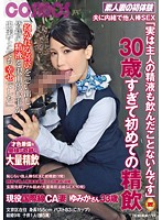 夫に内緒で他人棒SEX「実は主人の精液も飲んだことないんです」30歳すぎて初めての精飲現役国際線CA妻ゆみかさん33歳【hawa-071】