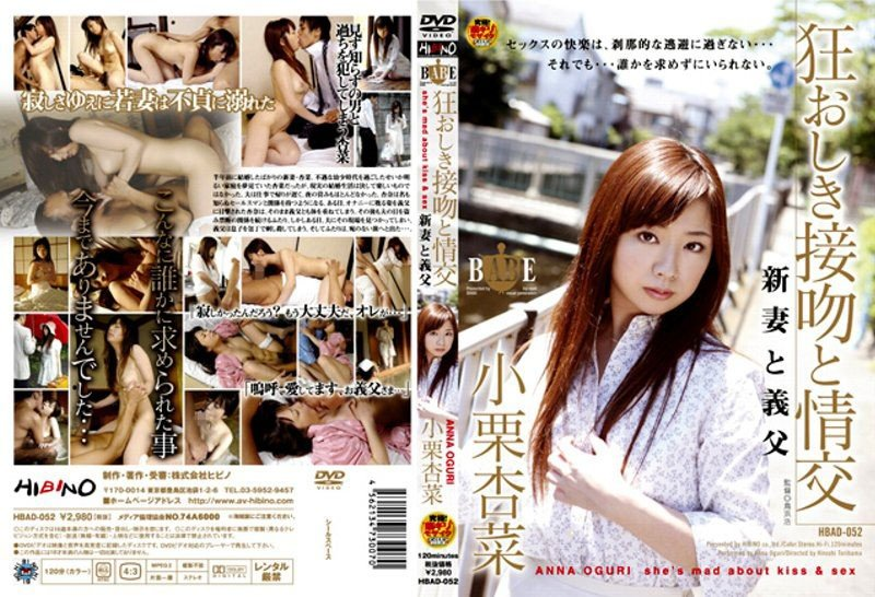 人妻、小栗杏菜出演のオナニー無料熟女動画像。狂おしき接吻と情交 新妻と義父 小栗杏奈
