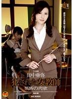 (1hbad00089)[HBAD-089] 犯された女教師 禁断の肉欲 田中亜弥 ダウンロード