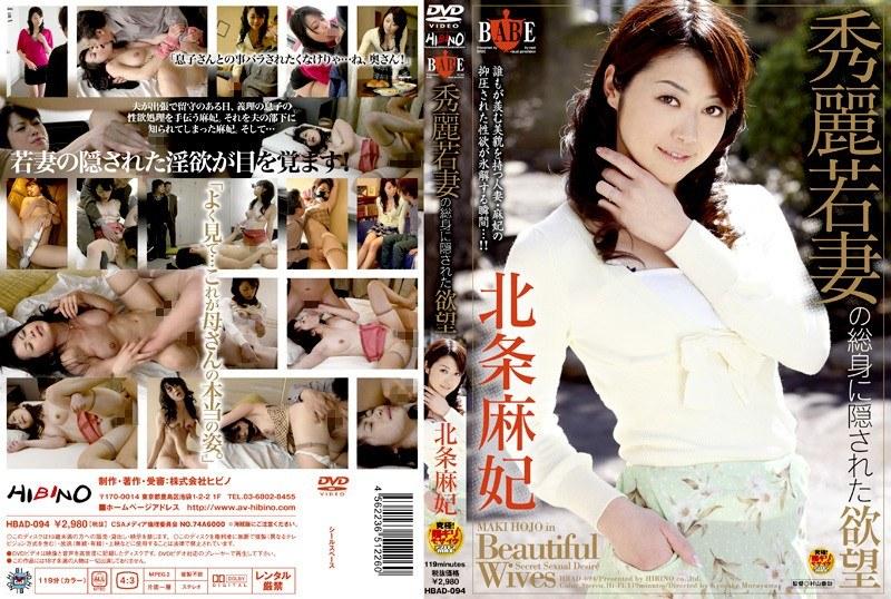 淫乱の若妻、北条麻妃出演のクンニ無料熟女動画像。秀麗若妻の総身に隠された欲望 北条麻妃