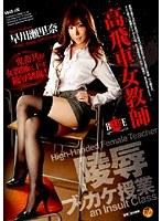 「高飛車女教師 陵辱ブッカケ授業 早川瀬里奈」のパッケージ画像