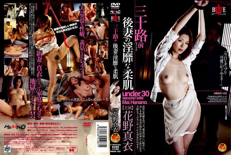 三十路の人妻、黒木麻衣(花野真衣、SHIHO)出演の拘束無料熟女動画像。三十路前 後妻の淫靡な柔肌 花野真衣