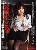 「高飛車女教師 屈辱全裸授業 藤崎クロエ」のパッケージ画像