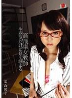 高飛車女教師 生意気だけど良く締まる 葉山潤子