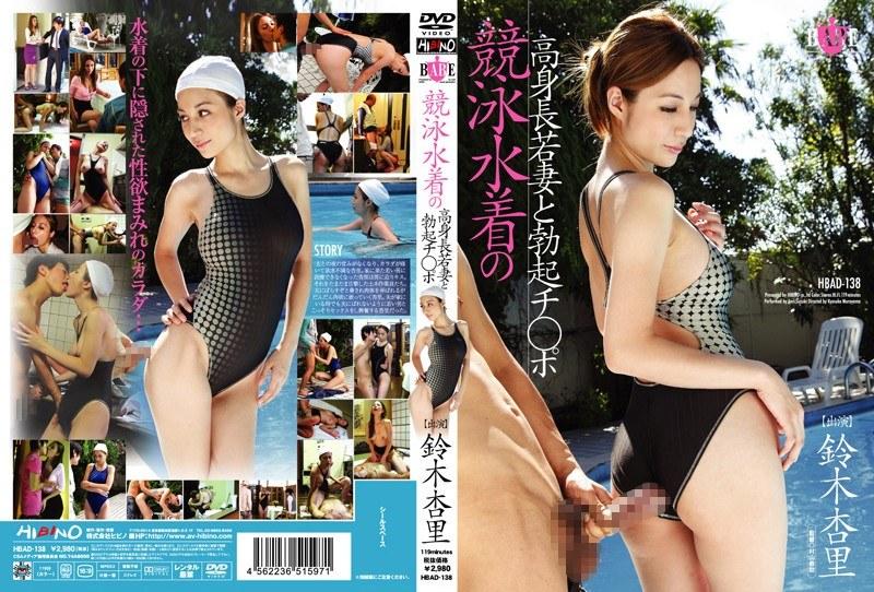 長身の人妻、鈴木杏里出演のキス無料熟女動画像。競泳水着の高身長若妻と勃起チ○ポ 鈴木杏里