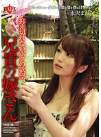 (1hbad00158)[HBAD-158] 抑え切れないボクの欲望 兄貴の嫁さん 永沢まおみ ダウンロード