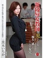 (1hbad00186)[HBAD-186] 新陵辱女教師 犯されてもP○A会長の極太に感じる大人の女穴 黒木いちか ダウンロード