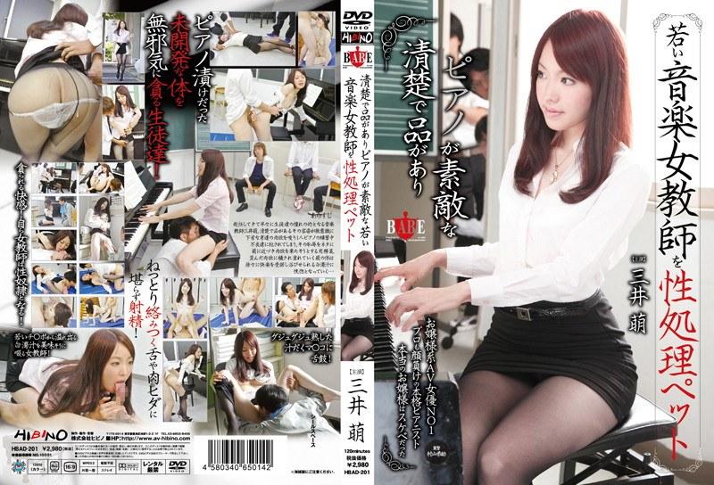 HBAD-201 清楚で品がありピアノが素敵な若い音楽女教師を性処理ペット 三井萌