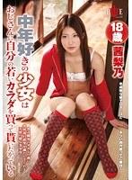 「18歳茜梨乃 中年好きの少女はおじさんに自分の若いカラダを買って貰いたがっている」のパッケージ画像