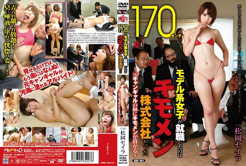 170センチ モデル系女子が就職したのはキモメン株式会社だった 〜元キャンギャルの躰にキモメンが群がる〜 松岡セイラ