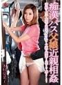 痴漢バス父娘近親相姦 清純な女子大生は通学バスの中で父親に痴漢され犯されて感じてしまう 木村夏菜子