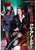女将校・アイアンレディ 〜屈辱の陵辱輪姦〜