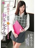 「声の出せない状況で犯され感じてしまった新卒女子社員 鈴原エミリ」のパッケージ画像