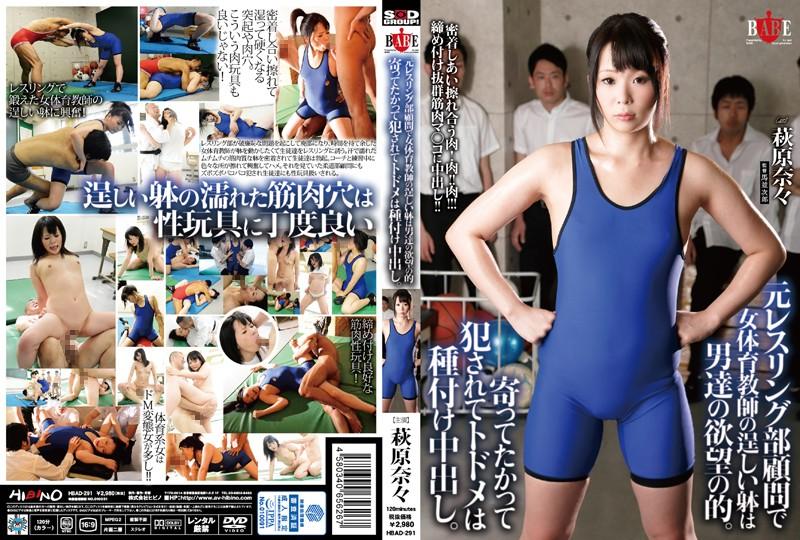 [HBAD-291] 元レスリング部顧問で女体育教師の逞しい躰は男達の欲望の的。寄ってたかって犯されてトドメは種付け中出し。 萩原奈々