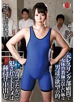 元レスリング部顧問で女体育教師の逞しい躰は男達の欲望の的。寄ってたかって犯されてトドメは種付け中出し。 萩原奈々 ダウンロード