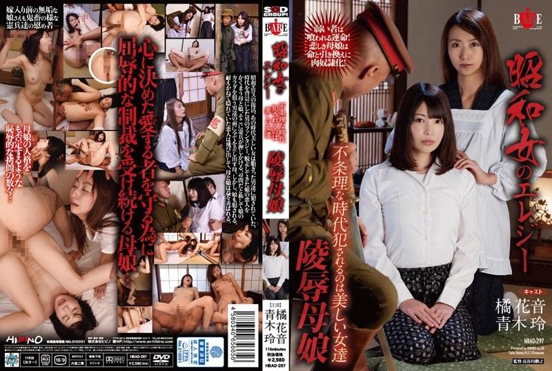 (1hbad00297)[HBAD-297] 昭和女のエレジー 不条理な時代犯されるのは美しい女達 陵辱母娘 ダウンロード