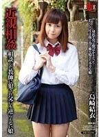 近親相姦 相談した教師に犯され父にも逆らえない娘 島崎結衣 ダウンロード