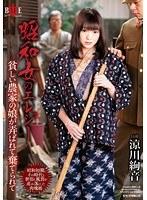 昭和女のエレジー 貧しい農家の娘が弄ばれて棄てられて 涼川絢音 ダウンロード